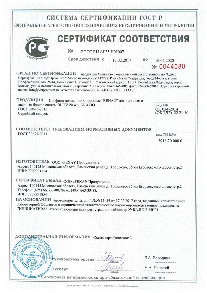 Сертификаты 6