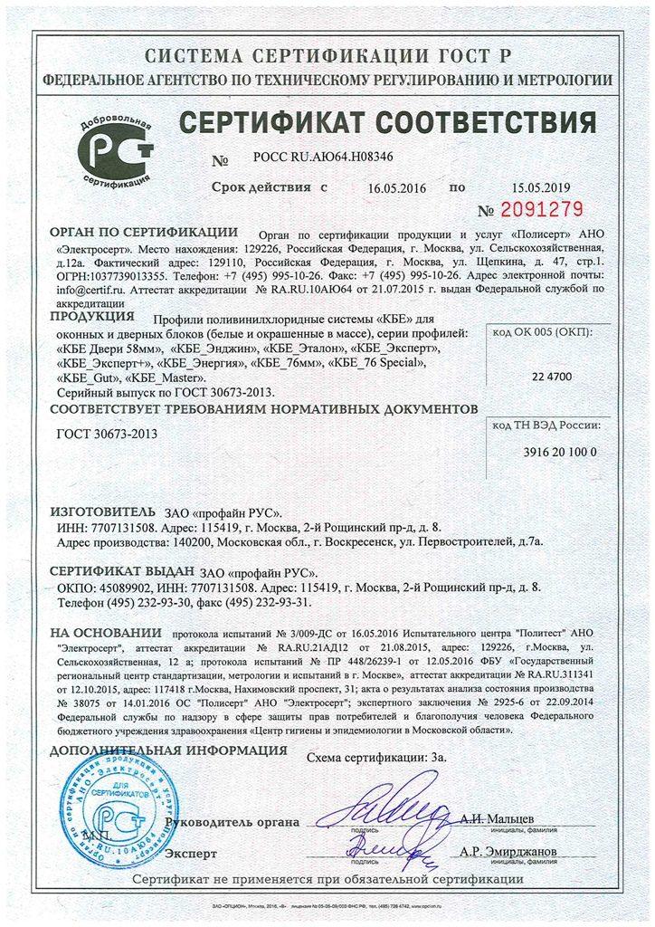 Сертификаты 7